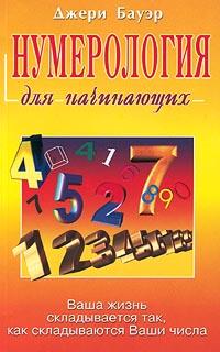 Нумерология для начинающих (Гранд)