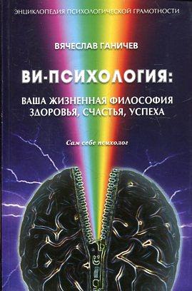 Ви-психология:ваша жизненная философия здоровья, счастья, успеха (Сам себе психология)