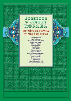 Введение в чтение Корана. Читайте из Корана то, что вам легко. Суры и айаты Священного Писания