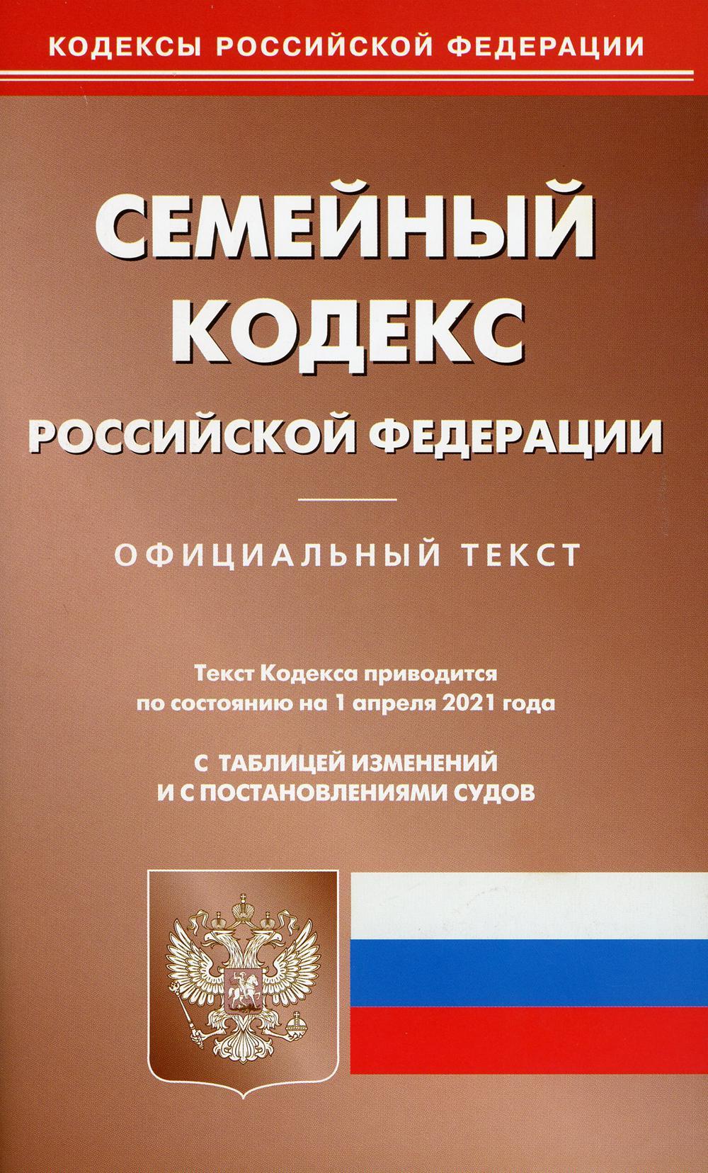 Семейный кодекс РФ (по сост. на 01.04.2021 г.)