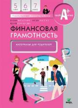 Финансовая грамотность: материалы для родителей. 5-7 кл. Вигдорчик Е. , Липсиц И. , Корлюгова Ю