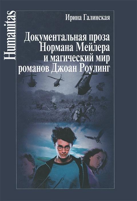 Галинская И.Л. Документальная проза Нормана Мейлера и магический мир романов Джоан Роулинг.