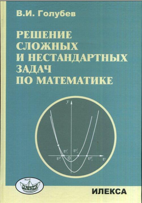Голубев. Решение сложных задач и нестандартных задач по математике.