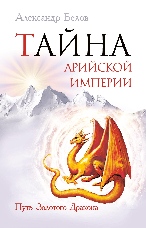 Тайна арийской империи. 2-е изд. Путь золотого дракона