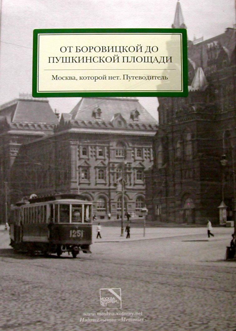 От Боровицкой до Пушкинской площади.Путевод.