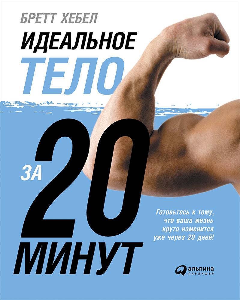 Идеальное тело за 20 минут.Готовьтесь к тому,что ваша жизнь круто изменится через 20 дней!