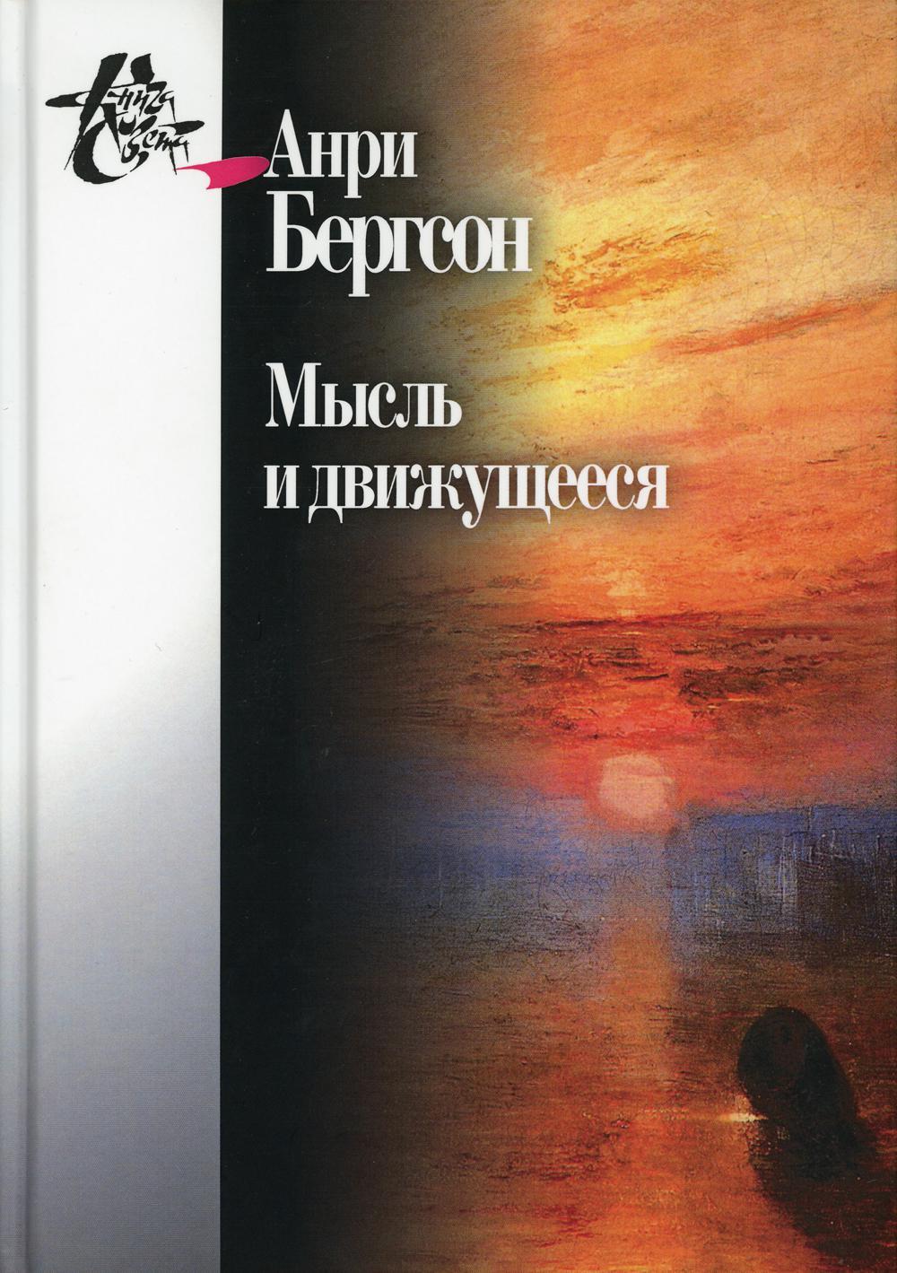 Бергсон А. Мысль и движущееся: Статьи и выступления.