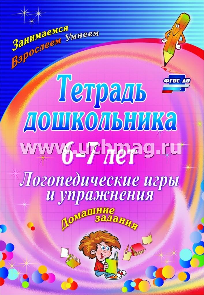 Тетрадь дошкольника 6-7 лет. Логопедические игры