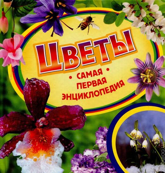 Цветы. Самая первая энциклопедия