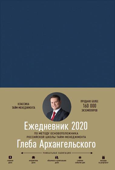 Ежедневник: Метод Глеба Архангельского. (классический датированный 2020)