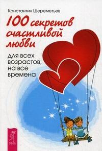 100 секретов счастливой любви: для всех возрастов, на все времена (2591)