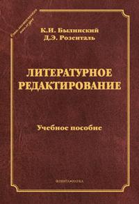 Литературное редактирование: учеб. пособие (серия Стилистическое наследие)