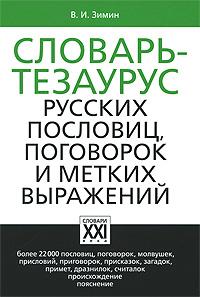 Словарь-тезаурус русских пословиц,поговорок и метких выражений