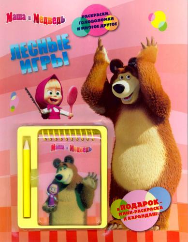 Маша и Медведь. Лесные игры. Блокнот+карандаш.