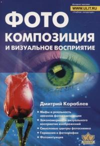 Фотокомпозиция и визаульное восприятие. 2-е изд. Кораблев Д.В.