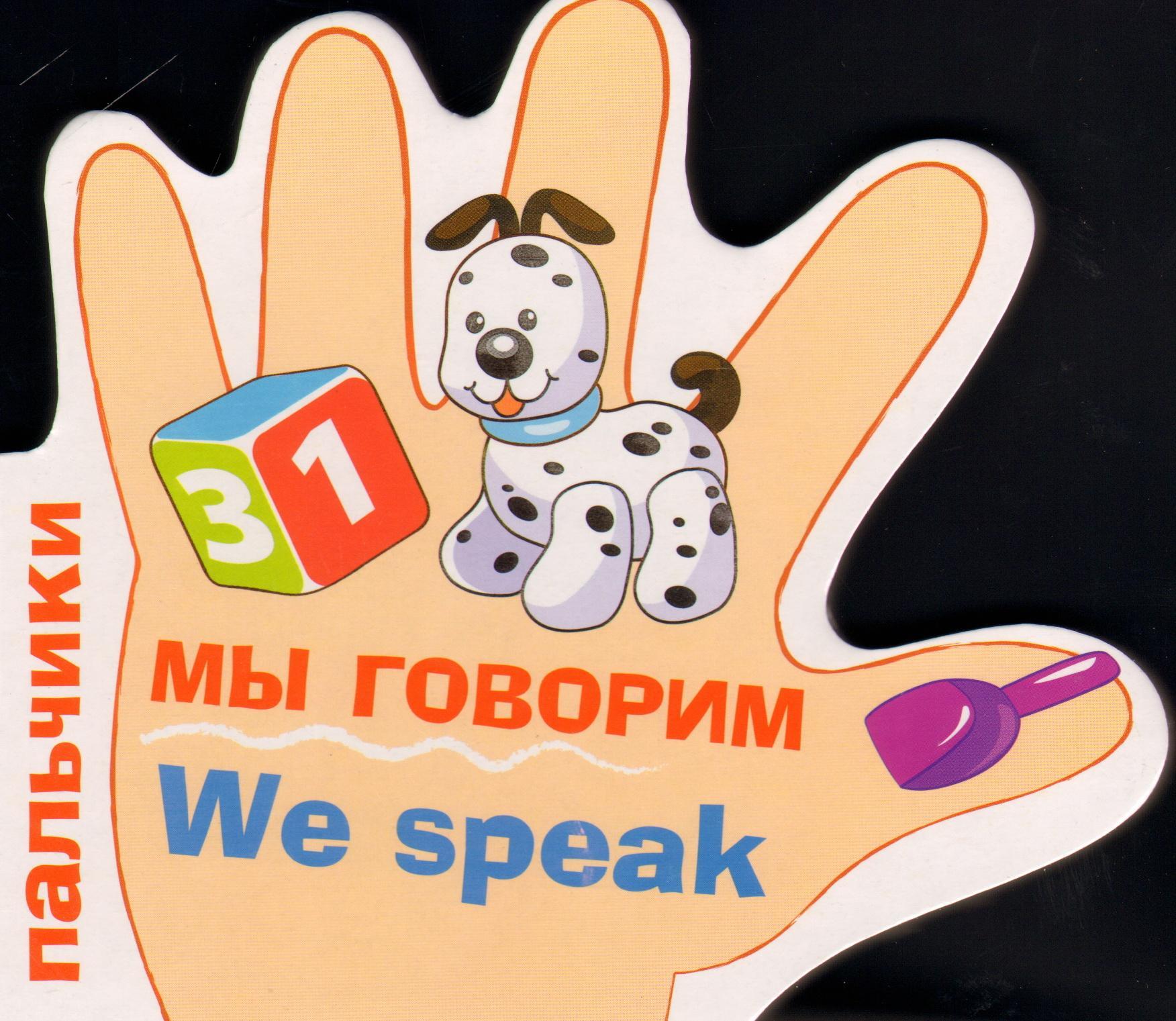 Мы говорим