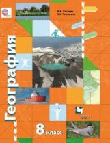 География России. Природа. Население. 8 класс. Учебник.