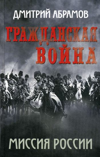 Гражданская война. Миссия России