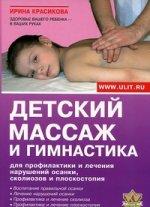 Детский массаж и гимнастика для профилактики