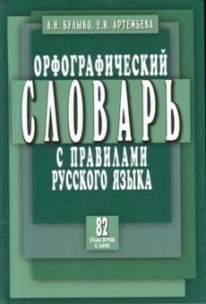 Орфографический словарь с правилами русского языка. 82 тысячи слов