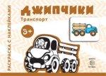 Транспорт. Раскраска с наклейками. Джипчики. (для детей от 3-х лет).