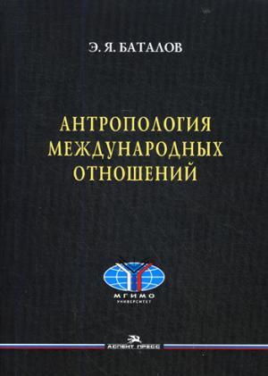 Антропология международных отношений. Научное издание.