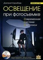 Освещение при фотосъемке + DVD