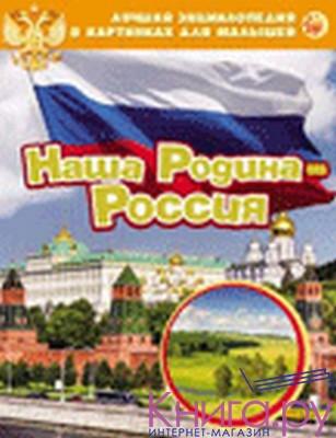 Наша Родина - Россия (ЛЭК)