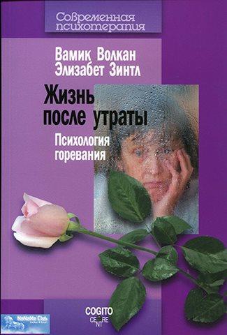 Жизнь после утраты: Психология горевания