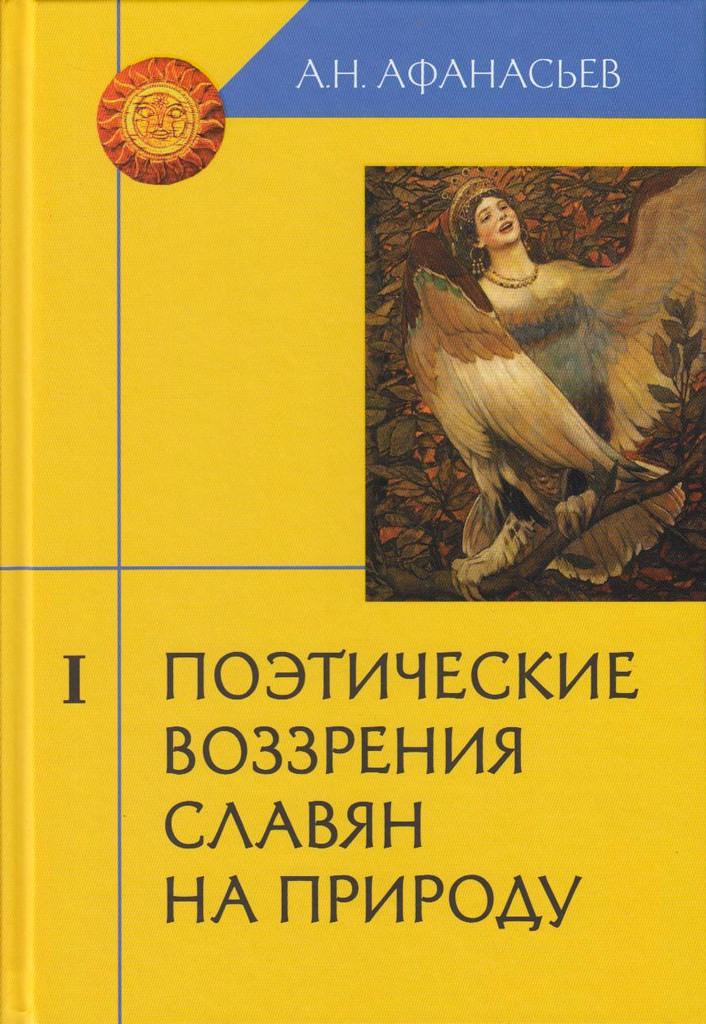 Поэтич. воззрения славян на природу комплект в 3т.
