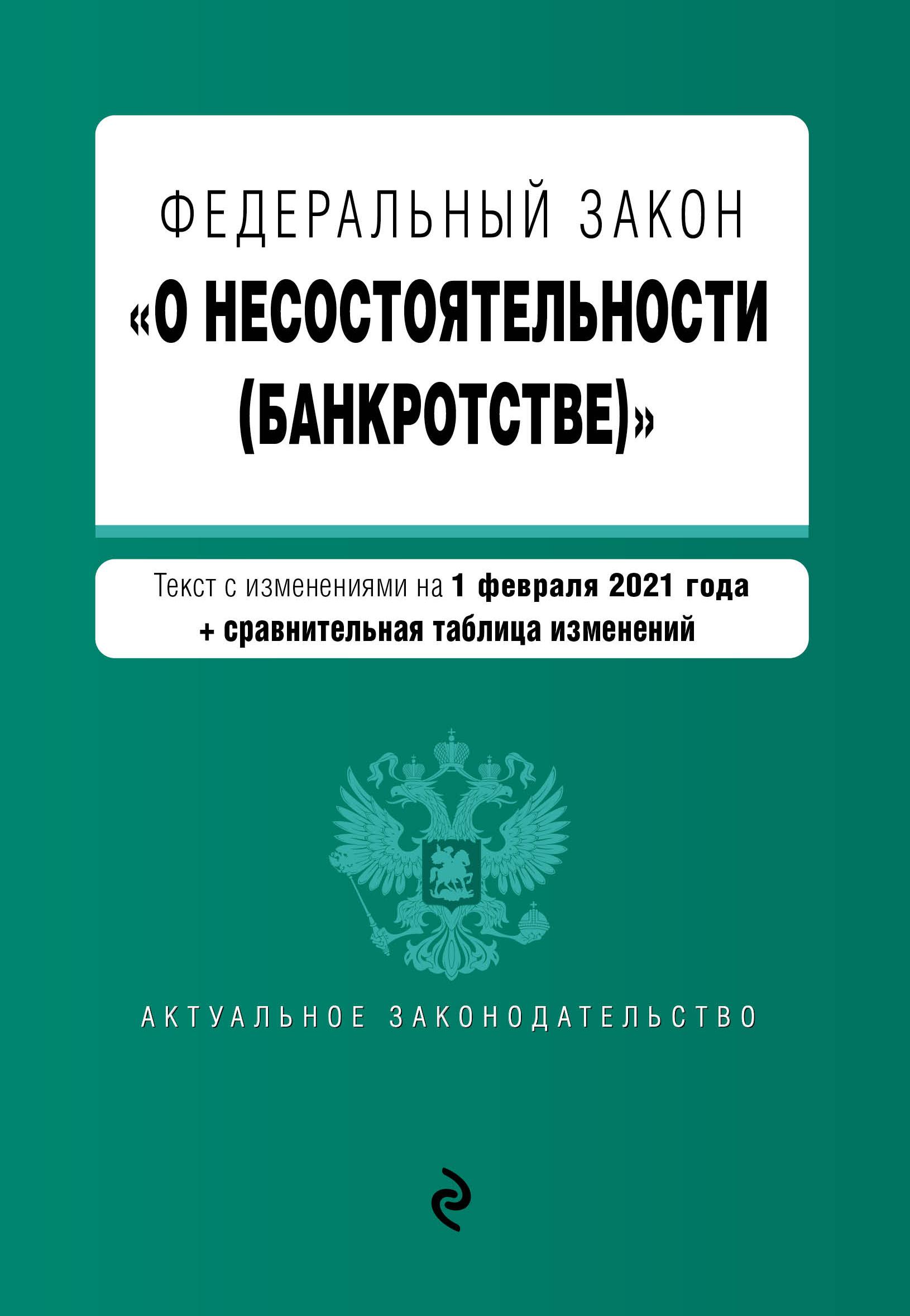 Федеральный закон О несостоятельности (банкротстве). Текст с изм. на 1 февраля 2021 г.