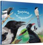 Ворона и ее родственники (илл.Н.Габеевой)