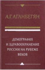 Аганбегян А.Г. Демография и здравоохранение России на рубеже веков.