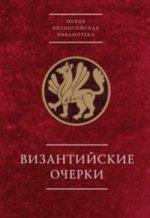 Византийские очерки. Труды российских ученых к XXIII Международному конгрессу византинистов.