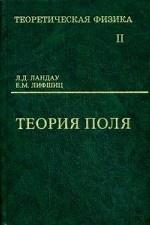 Теоретическая физика В 10 т. Т. 2. Теория поля. 9-е изд., стер. Ландау Л.Д., Лифшиц Е.М., Под ред. Л.П. Питаевского