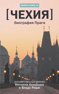 [Чехия] Биография Праги