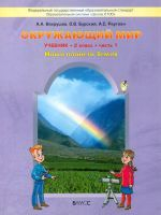 Окружающий мир 2кл в 2-х частях [Учебник] ФГОС