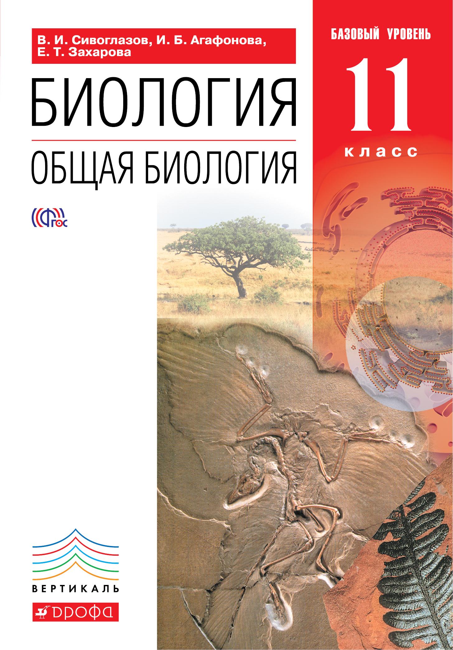 Общая биология 11кл [Учебник] баз. ур. ВЕРТИКАЛЬ