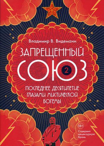 Запрещенный Союз - 2: Последнее десятилетие глазами мистической богемы: документальный роман