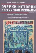 Очерки российской рекламы.Кн.3