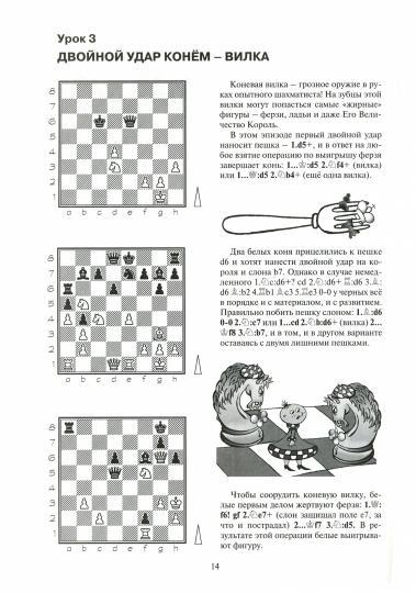 Шахматы от новичка к 3 разряду. Том 1. Учебник шахмат для второго года обучения