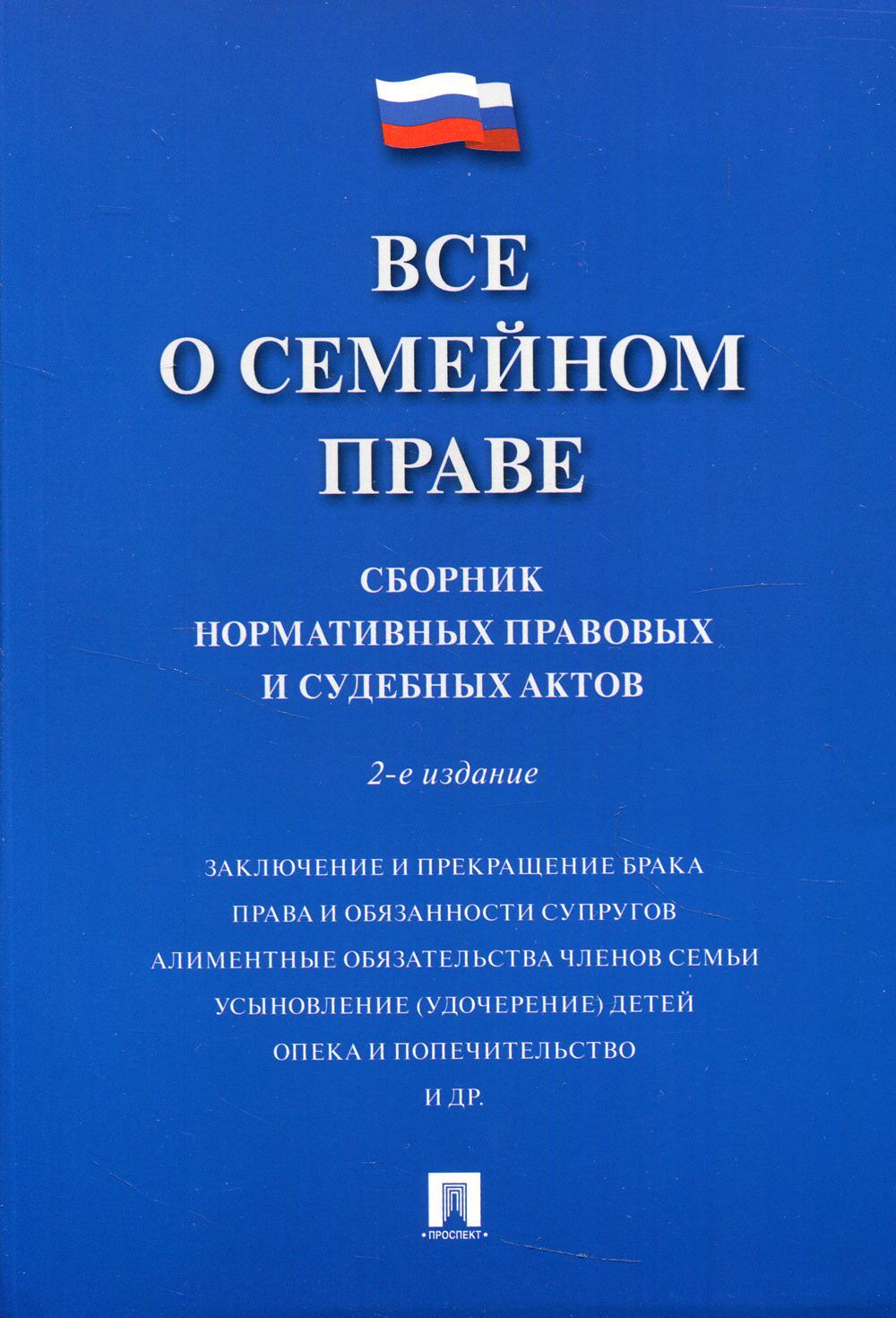 Все о семейном праве. Сборник нормативных правовых и судебных актов. 2-е изд., перераб. и доп
