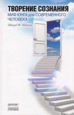 Творение сознания. Миф Юнга для современного человека. 2-е изд