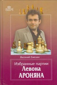 Избранные партии Левона Ароняна