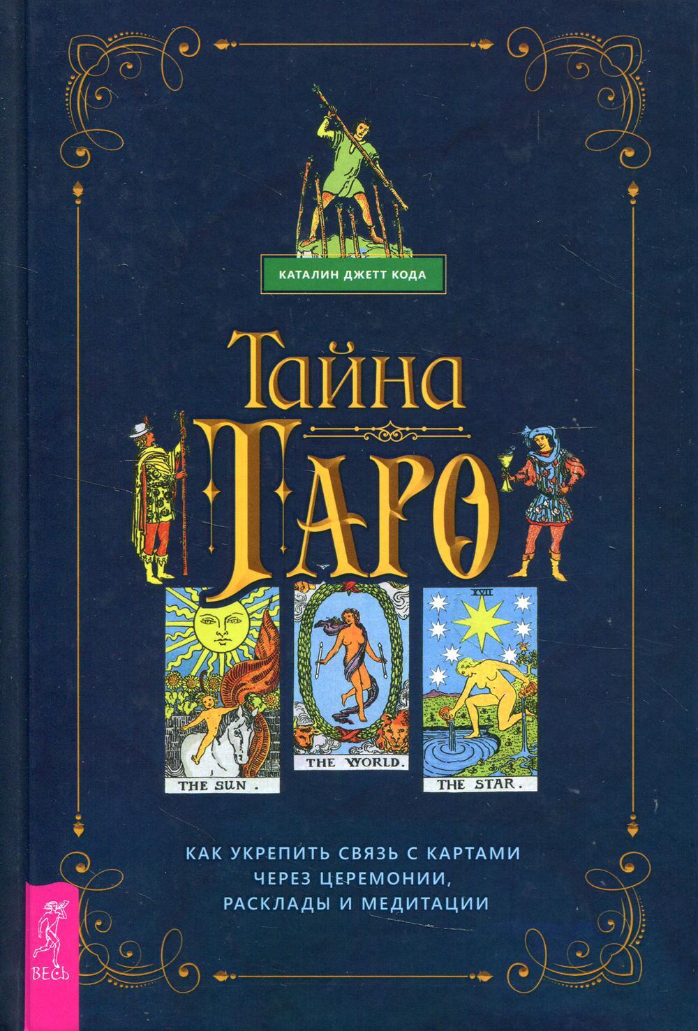 Тайна Таро. Как укрепить связь с картам через церемонии, расклады и медитации (3802)
