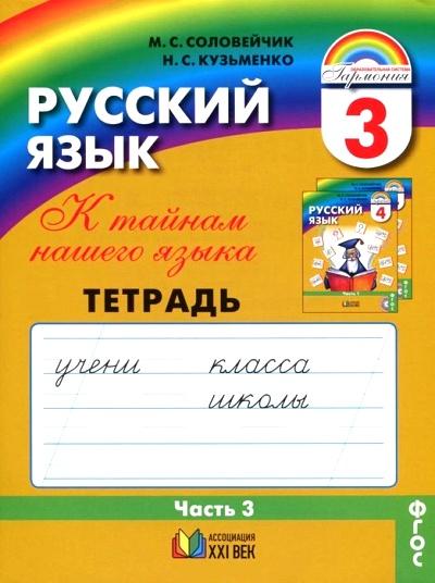 Рус. яз. 3кл ч3 [Тетрадь-задачник] ФГОС
