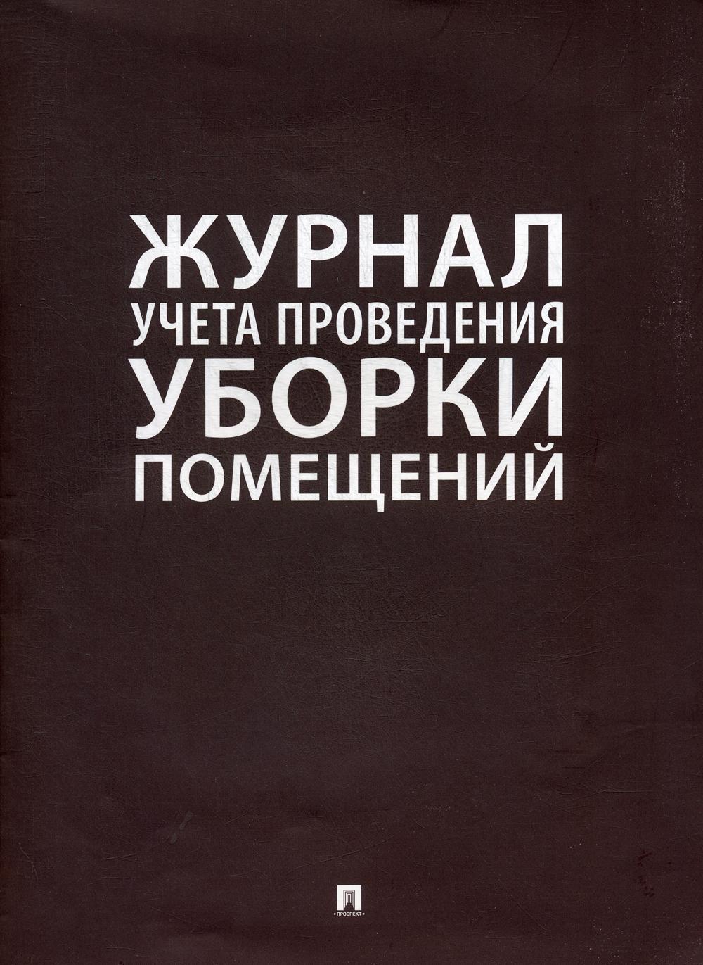 Журнал учета проведения уборки помещений