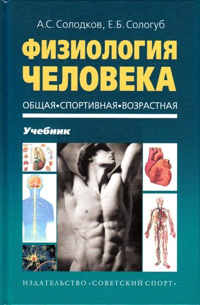 Физиология человека. Общая. Спортивная. Возрастная