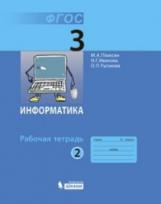 Информатика. 3 класс. Рабочая тетрадь. В 2 частях. Часть 2
