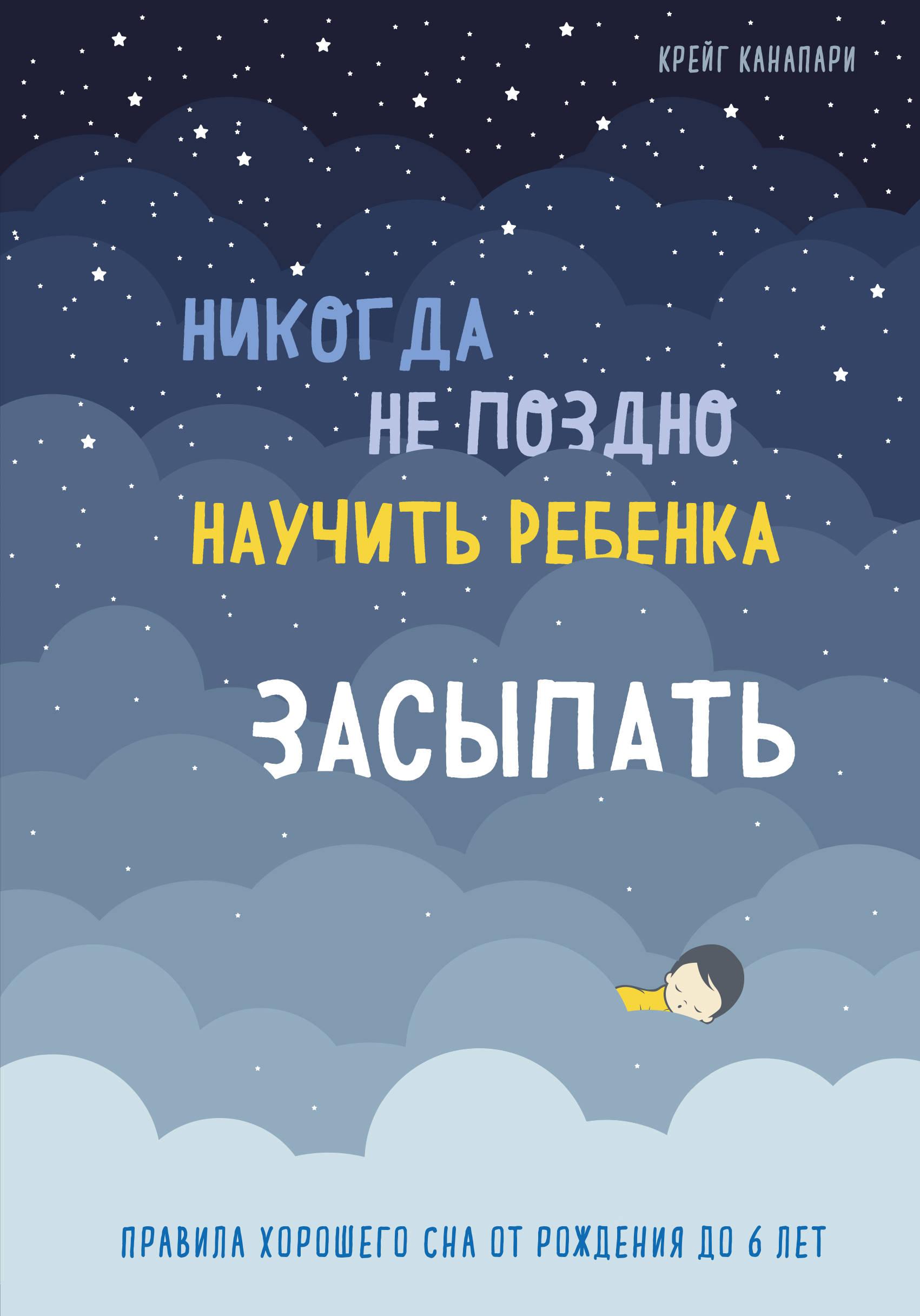 Никогда не поздно научить ребенка засыпать. Правила хорошего сна от рождения до 6 лет